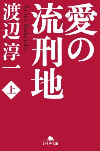 愛の流刑地〈上〉 / 渡辺 淳一