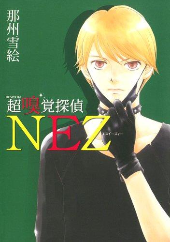 超嗅覚探偵NEZ (花とゆめCOMICSスペシャル)の詳細を見る