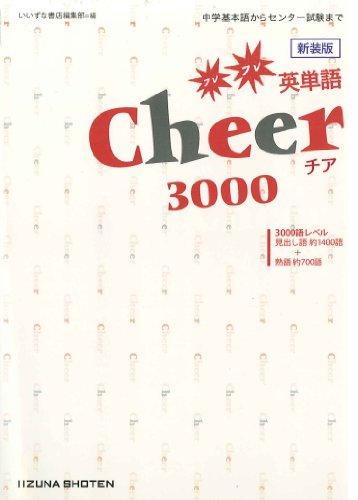 Cheer3000フレフレ英単語