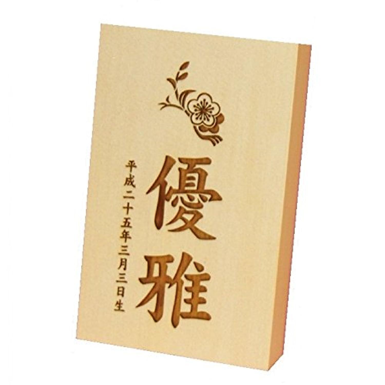 [雛人形][五月人形]名前入り立札[花個紋立札]彫刻木札[木製ヒノキ使用]立札[お名前?花個紋?生年月日](小)[高さ12cm][600641]