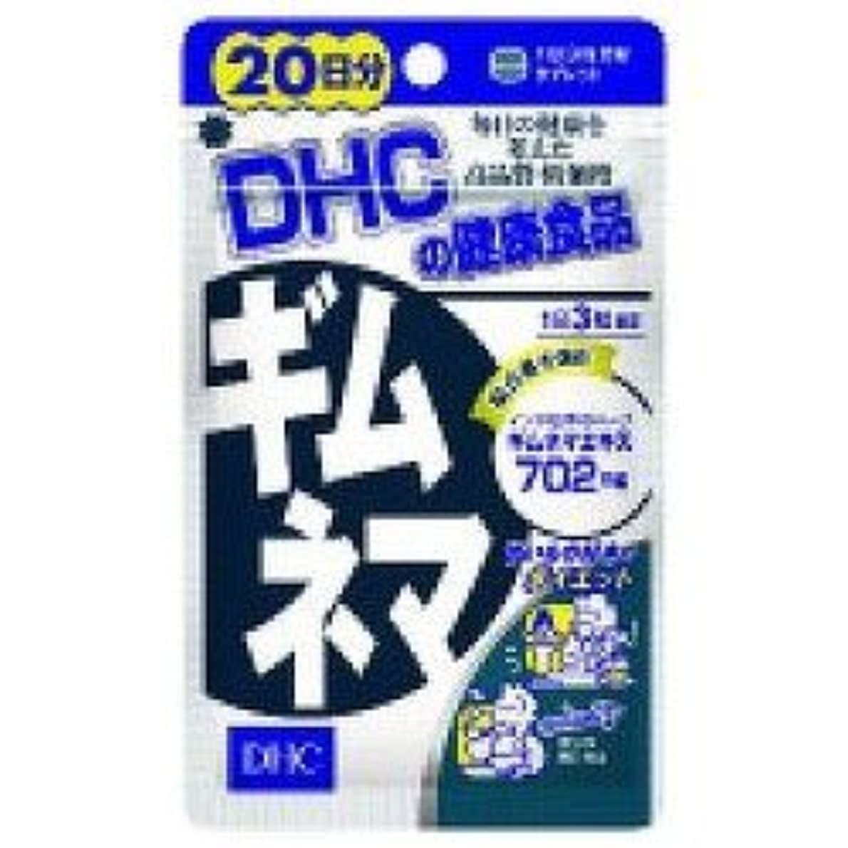 魔法クリープビン【DHC】ギムネマ 20日分 (60粒) ×20個セット