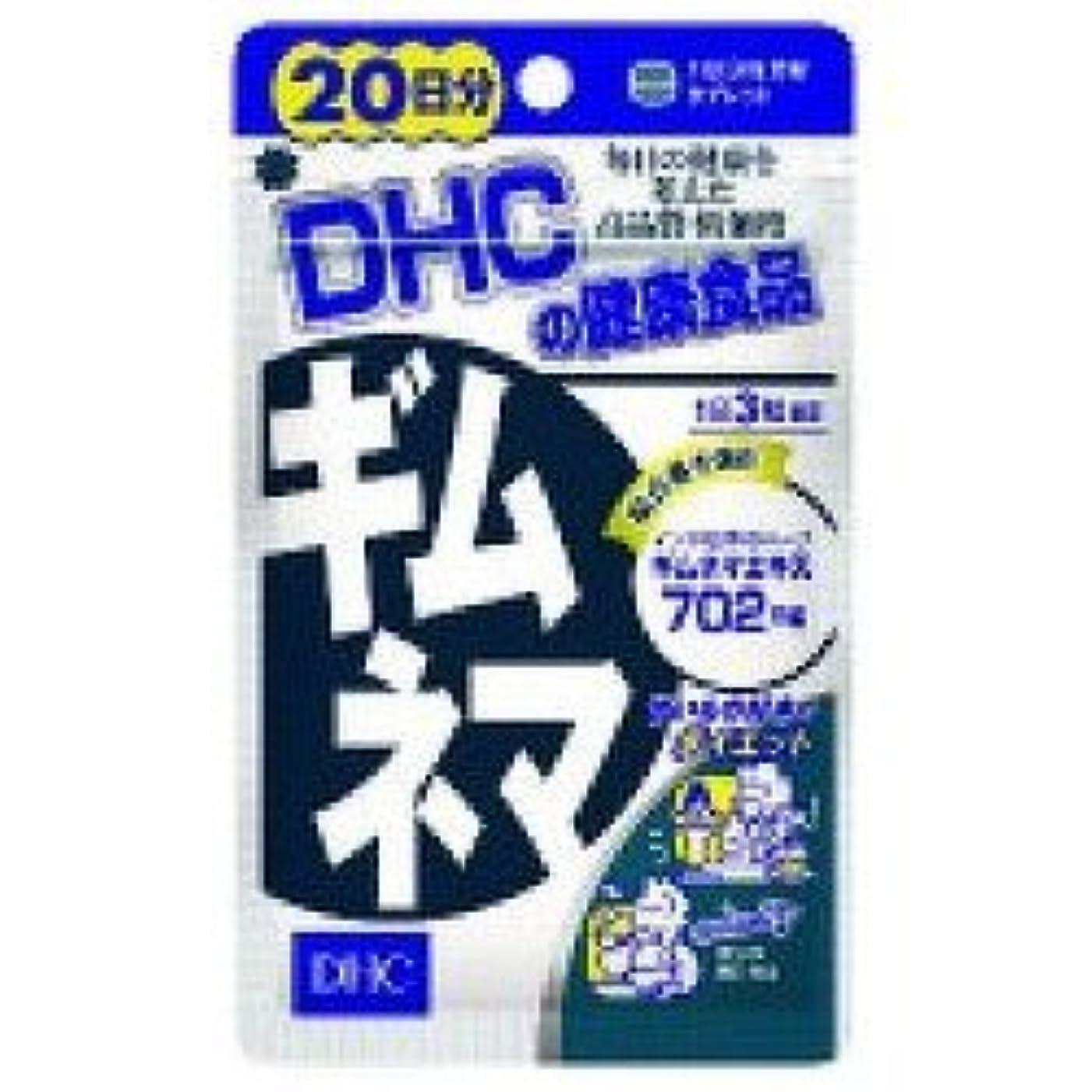 大騒ぎ擁するダイヤル【DHC】ギムネマ 20日分 (60粒) ×20個セット