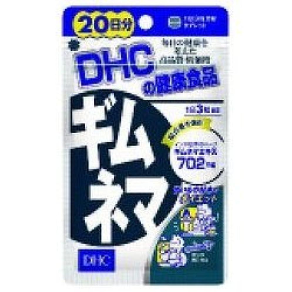 化学者シロナガスクジラテザー【DHC】ギムネマ 20日分 (60粒) ×20個セット