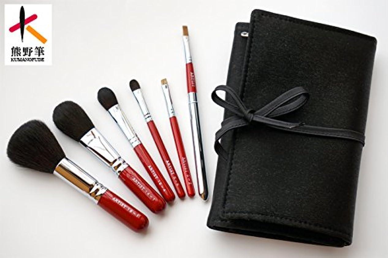 告白悪質な無声で明治四十年創業 文宏堂 アーティストシリーズ基本6本セット 熊野化粧筆 熊野筆 化粧ブラシ S-14 名入れ可能