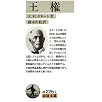 王権 (岩波文庫)