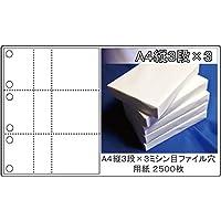 NJC 健康宅配センターVer4対応 A4縦3段x3 ミシン目穴付用紙 2500枚 N-K005T