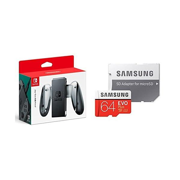 Joy-Con充電グリップ + Samsung ...の商品画像