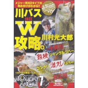 DVD 地球丸 川村光大郎【ホリデーアングル7】