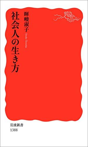 社会人の生き方 (岩波新書)