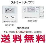 ダイキン エコキュート 関連部材 コミュニケーションリモコンセット フルオートタイプ用 【BRC981C1】
