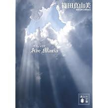 Ave Maria アヴェ マリア 建築探偵桜井京介の事件簿 (講談社文庫)