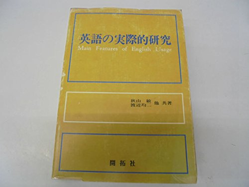 英語の実際的研究 (1969年)