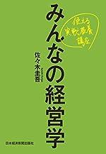 【読んだ本】 みんなの経営学 使える実戦教養講座