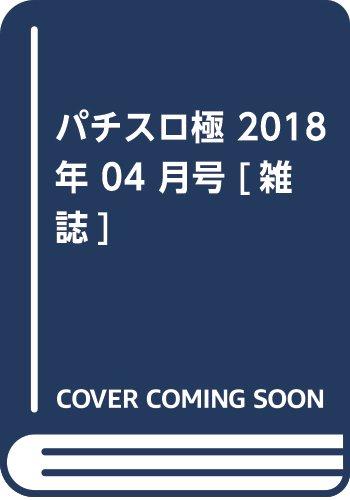 パチスロ極 2018年 04 月号 [雑誌]
