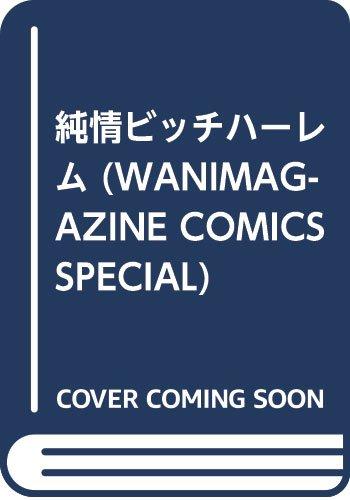 純情ビッチハーレム (WANIMAGAZINE COMICS SPECIAL)