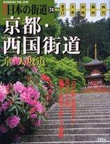 週刊 日本の街道(74)京都・西国街道 京・大坂道