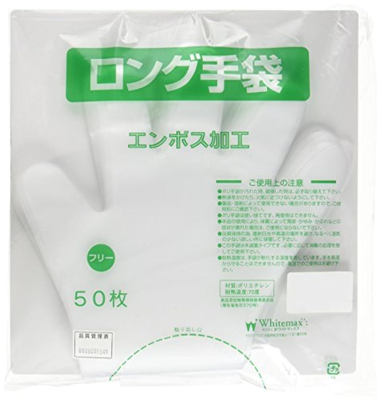 方程式平凡同一のホワイトマックス エンボスロング手袋 そでゴム無し 50枚入 TP-11