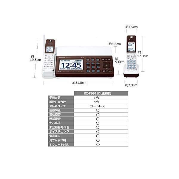 パナソニック デジタルコードレスFAX 子機1...の紹介画像7