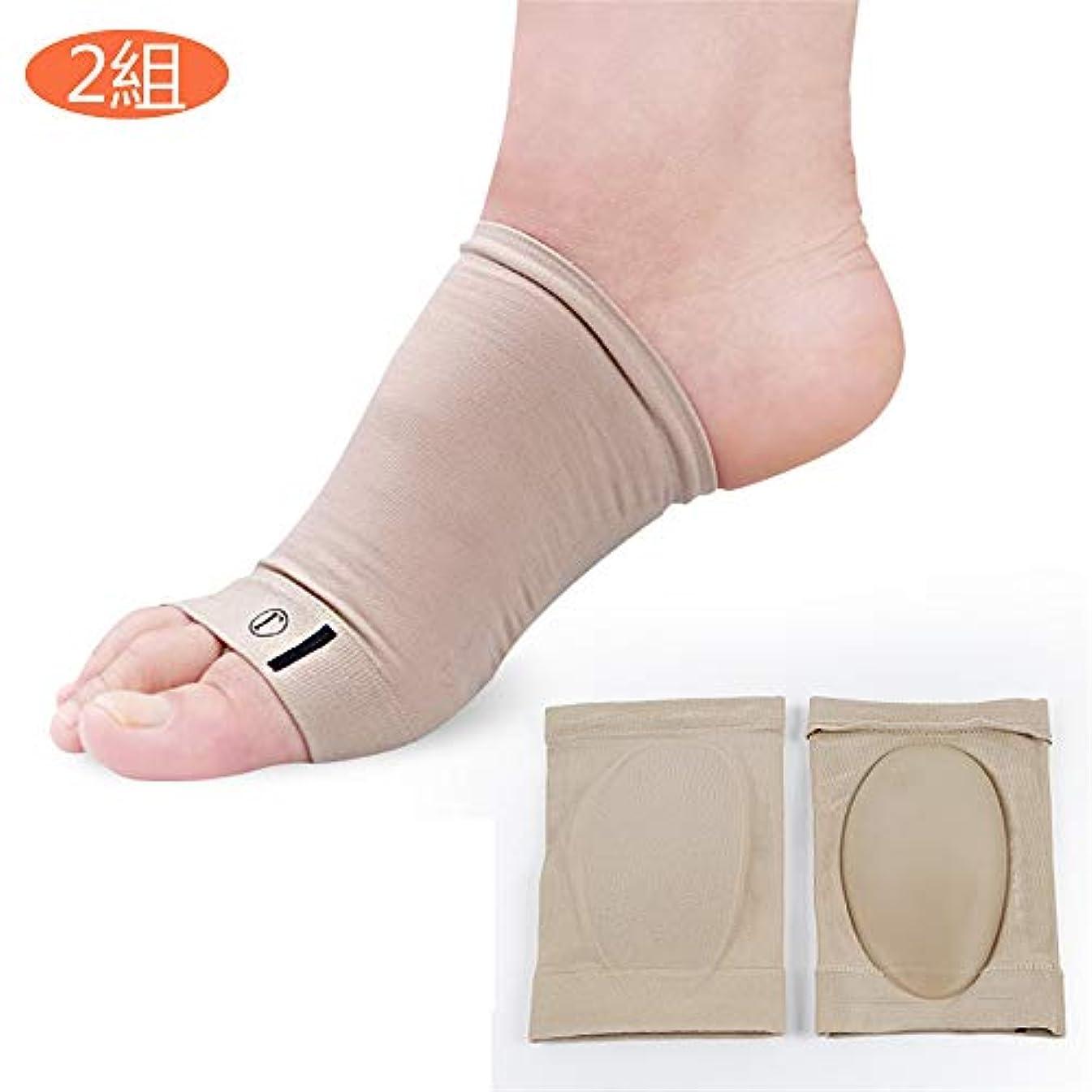 メインできる運河[HonLena] 足底筋膜炎 サポーター 偏平足 足 むくみ 解消 グッズ (2組) 肌色