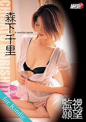森下千里「監視願望」for Kindle アイドルニッポン
