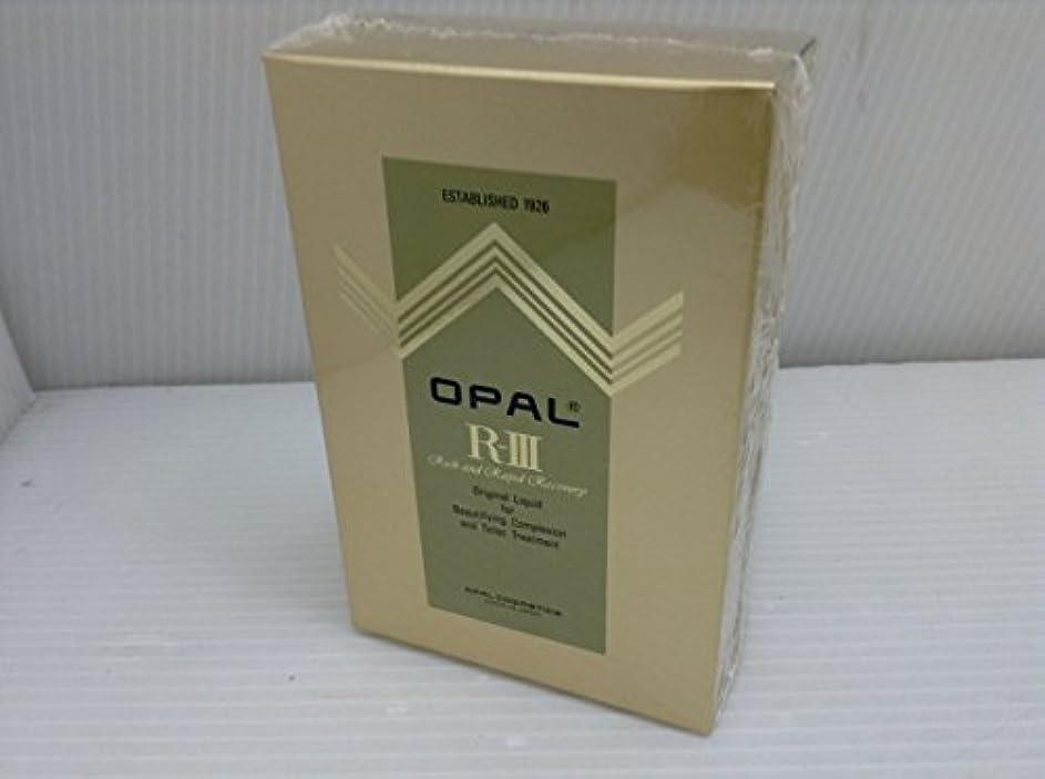 とんでもない沈黙角度オパール化粧品 美容原液 薬用オパール R-III (150ml)