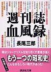 週刊誌血風録 (講談社文庫)
