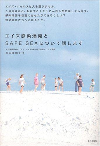 エイズ感染爆発とSAFE SEXについて話します