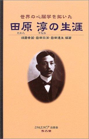 田原淳の生涯