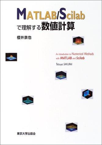 MATLAB/Scilabで理解する数値計算の詳細を見る