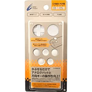 CYBER・アナログカバーキット2 (PSP2000/3000用) ホワイト