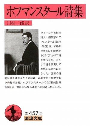 ホフマンスタール詩集 (岩波文庫)の詳細を見る