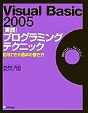 Visual Basic 2005 [実践]プログラミングテクニック 応用できる基本の書き方