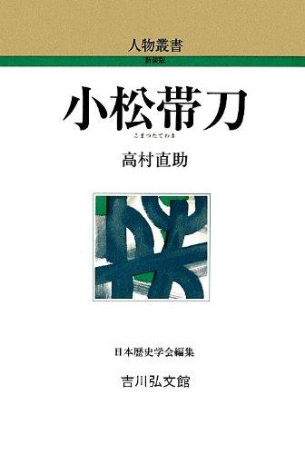 小松帯刀 / 高村 直助