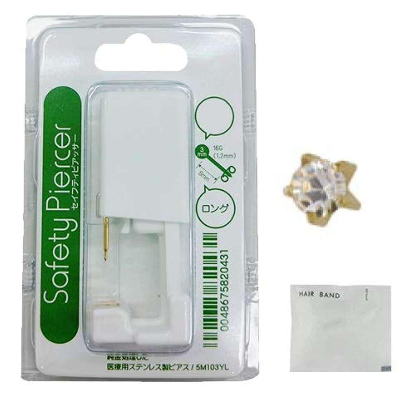 獲物わずかな記者セイフティピアッサー ゴールド ロングタイプ(片耳用) 5M104WL 4月ダイヤモンド×2個 + ヘアゴム(カラーはおまかせ)セット