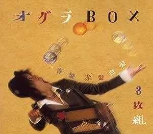 オグラBOX 3枚組