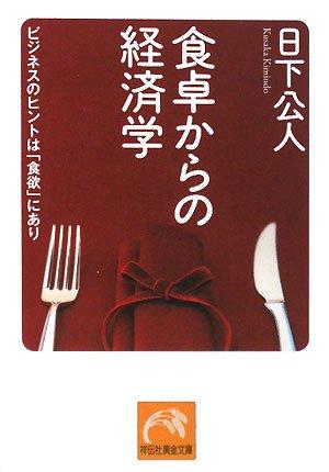 食卓からの経済学―ビジネスのヒントは「食欲」にあり (祥伝社黄金文庫)の詳細を見る