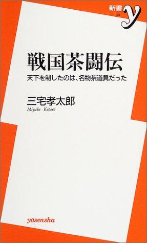 戦国茶闘伝―天下を制したのは、名物茶道具だった (新書y)の詳細を見る