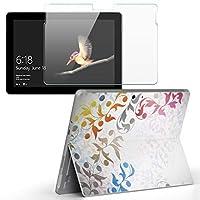 Surface go 専用スキンシール ガラスフィルム セット サーフェス go カバー ケース フィルム ステッカー アクセサリー 保護 ユニーク カラフル レインボー 植物 模様 008187