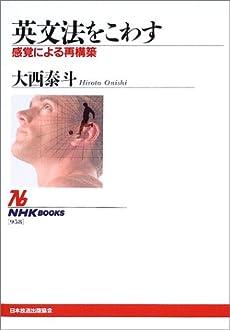 英文法をこわす 感覚による再構築 (NHKブックス)