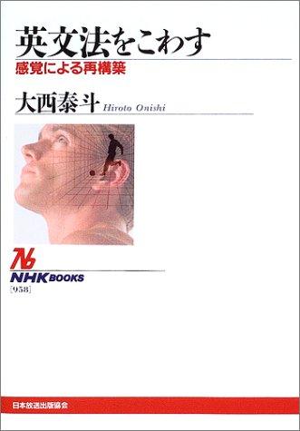 英文法をこわす 感覚による再構築 (NHKブックス)の詳細を見る