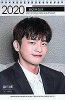 ソ・イングク SEO INGUK グッズ 【 卓上 カレンダー (写真集 カレンダー) 2020~2021年(2年分) 】+ フォトデスクカレンダー 2点セット