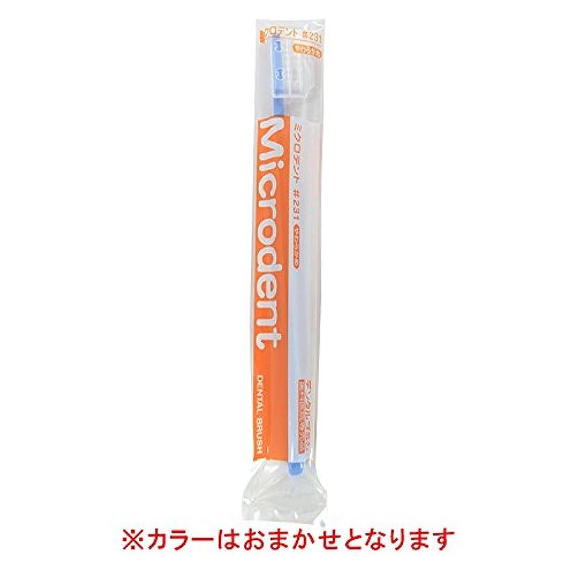 リマ変動する仮定白水貿易 ミクロデント(Microdent) 1本 (#231)