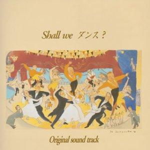 Shall we ダンス? オリジナル・サウンドトラック
