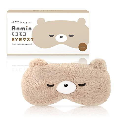 Anmin モコモコ ホットアイマスク USB 充電式 安眠 蒸気 かわいい安眠グッズ【人気ランキング/2019年新商品部門NO1】【かわいいポーチ付き】