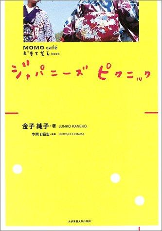 ジャパニーズピクニック (MOMO caf´e おもてなし book)の詳細を見る