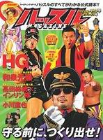 ハッスルMAGAZINE vol.2 ハッスル・マニアで大ブレイク号 (エンターブレインムック)