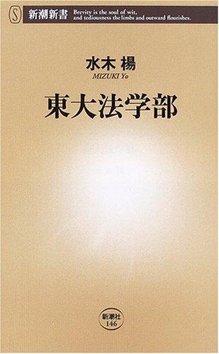 東大法学部 / 水木 楊