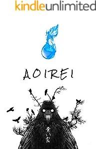Aoirei 1巻 表紙画像