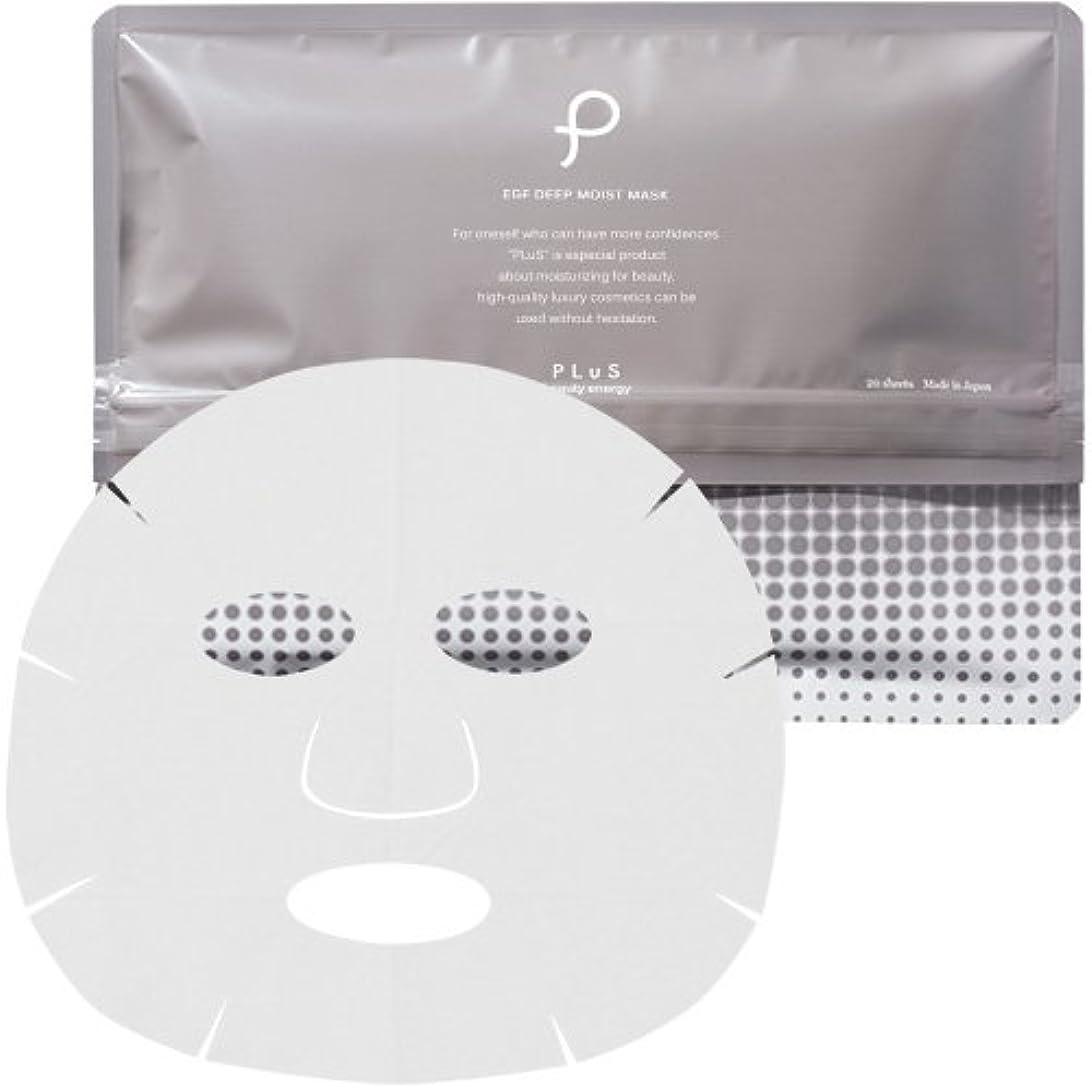 密輸裁量気質シートマスク パック フェイスマスク【プリュ】 EGF ディープモイストマスク 20枚入 [正規品]