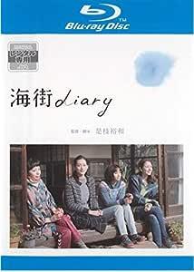 海街diary [ブルーレイ]
